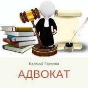 Адвокат по ДТП в Киеве. Услуги адвоката в Киеве
