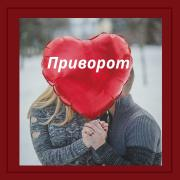 Астролог Харків. Таролог Харків. Ворожіння Таро