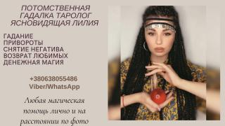 Fortuneteller services. Magical help