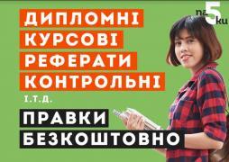 Курсовые, дипломные, рефераты на заказ по низким ценам Одесса