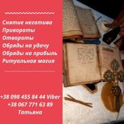 Love Spell Without Harm and Sin Kiev. Help Mage Medium