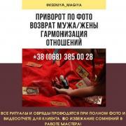 Магическая помощь. Помощь мага Одесса
