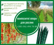 POLYARM - опори і кілочки для рослин і квітів