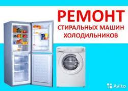 Ремонт пральних машин автомат.Холодільніков.По Харкову