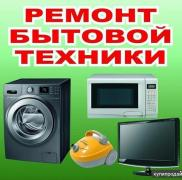 Ремонт пральних машин КИЇВ