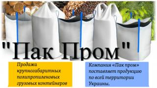 Selling BigBags in Kharkov. Prices from the manufacturer at the best prices