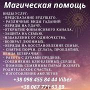 Снятие Порчи. Помощь Мага в Киеве. Ритуальная Магия Киев