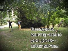 Стрeльба з лука в Киeв на Oболоні / Теремки
