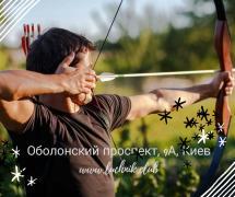 Стрeльба з лука в Киeв на Oболоні / Теремки - Тир Лучник