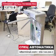 Turnstile ZKTeco TS1000M Pro (Delivery across Ukraine)